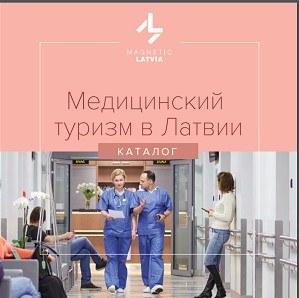 Медицинский туризм в Латвии, брошюра